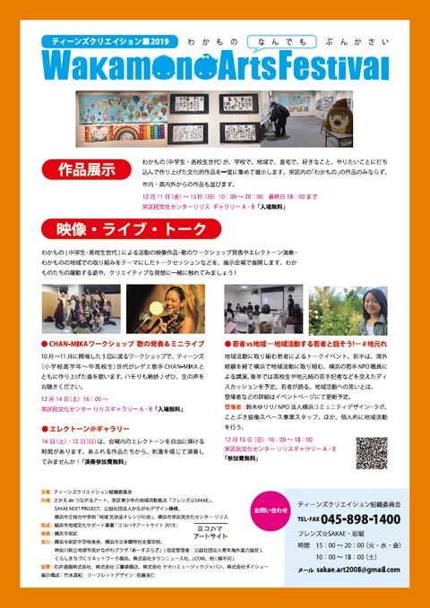 Wakamono Arts Festival_f0197045_20564484.jpg