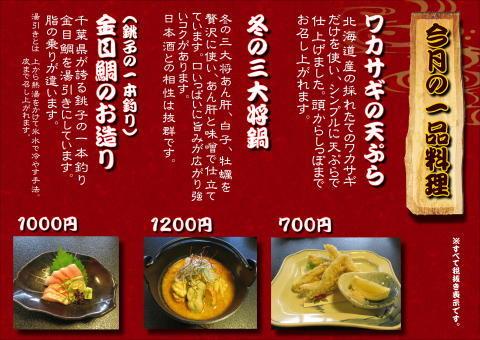 告知~12月の一品料理~_a0217348_15521900.jpeg