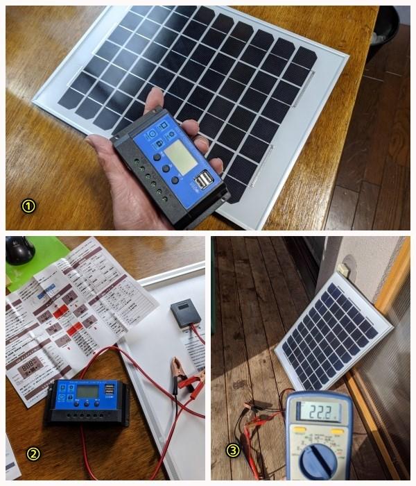格安ソーラー発電用システム_c0063348_06474299.jpg