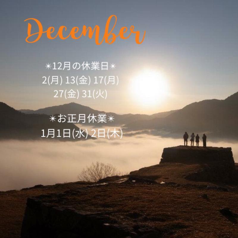 12月の休業日とお正月休業などのお知らせ_f0331651_08574977.jpg