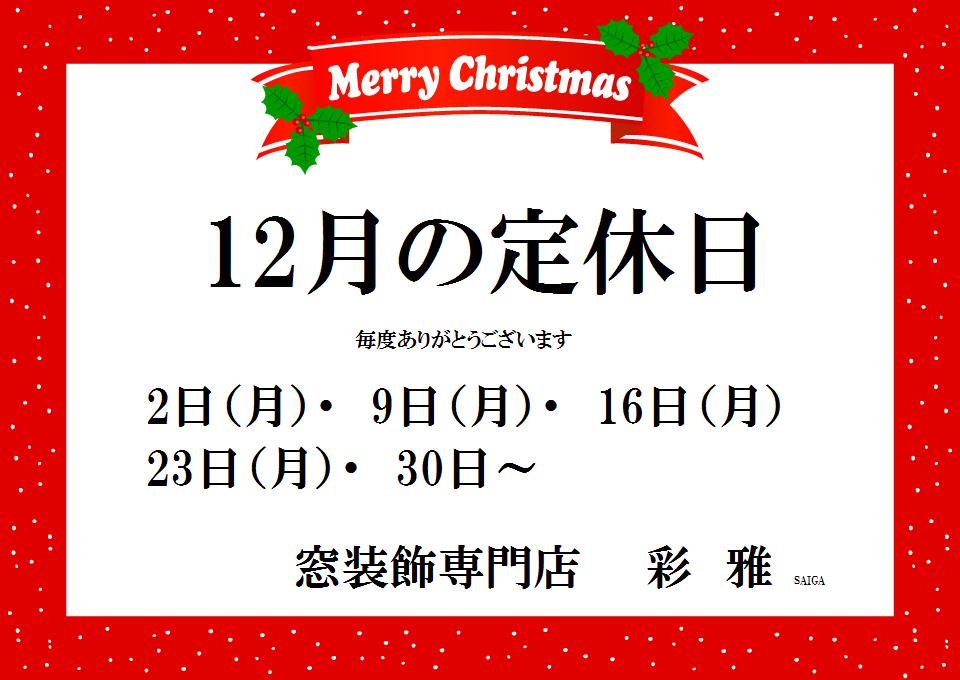 2019年12月の定休日のお知らせ_e0133255_16275469.png