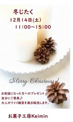 14日は年内最後のイベント_c0169360_17351624.jpg