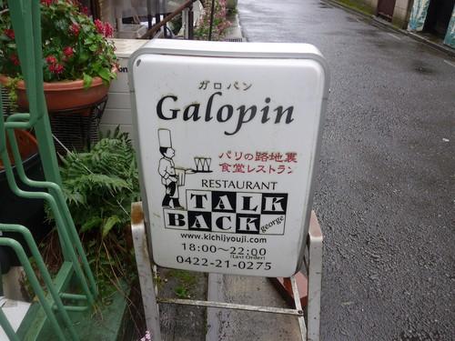 吉祥寺「フレンチレストラン ガロパン」へ行く。_f0232060_13361998.jpg