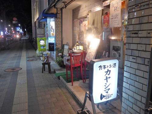 吉祥寺「食事とお酒 カヤシマ」へ行く。_f0232060_14111392.jpg