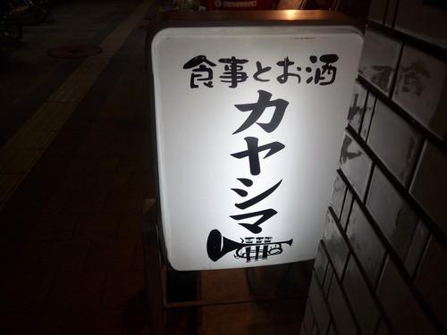 吉祥寺「食事とお酒 カヤシマ」へ行く。_f0232060_14113278.jpg