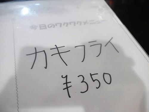 吉祥寺「食事とお酒 カヤシマ」へ行く。_f0232060_14161676.jpg