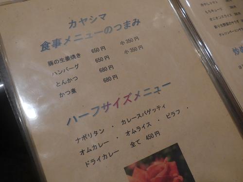 吉祥寺「食事とお酒 カヤシマ」へ行く。_f0232060_1418189.jpg
