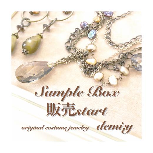 【Sample Box】★必ずお読みください★_f0156861_22434804.jpg