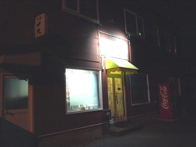 中華レストラン 一代 その9 (一代風あんかけ焼きそば)_d0153062_20063272.jpg