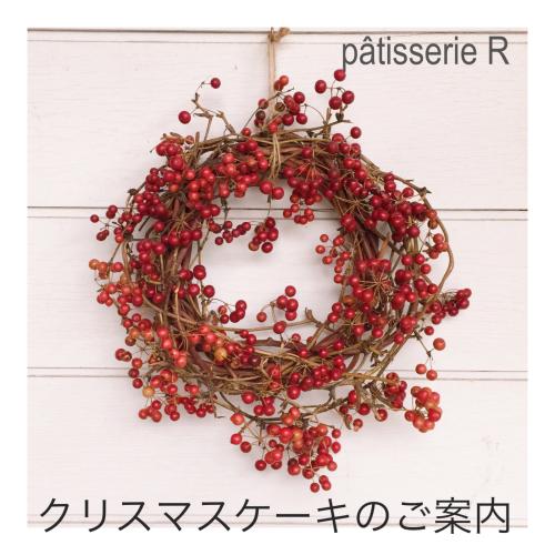クリスマスケーキ_f0046663_23365784.jpg