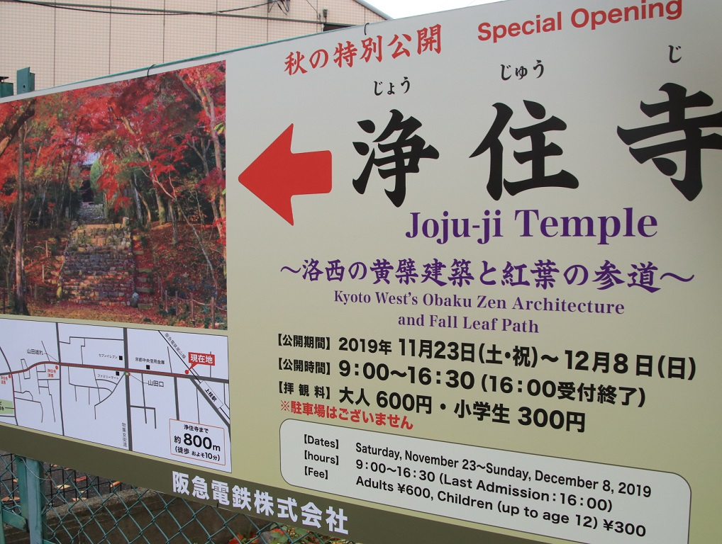 2019年 秋 阪急嵐山沿線・・_d0202264_419020.jpg