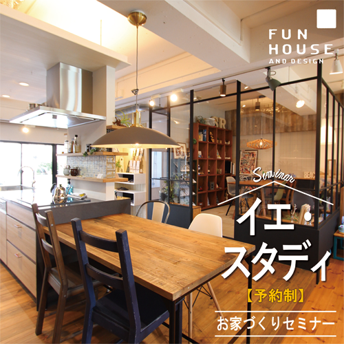 『戸建ての価格いくら?』【高知市 FUN HOUSE】_f0203164_09311019.png