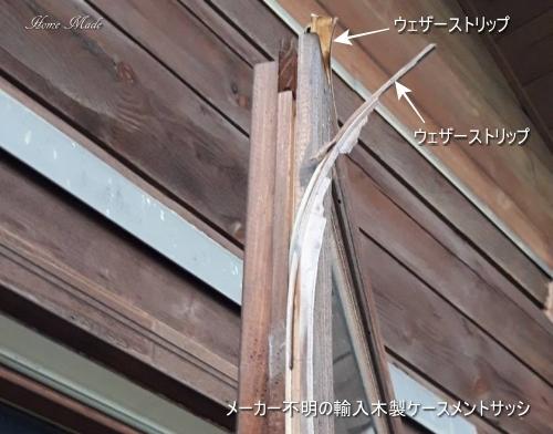 ウェザーストリップが劣化した木製ケースメント_c0108065_09505179.jpg
