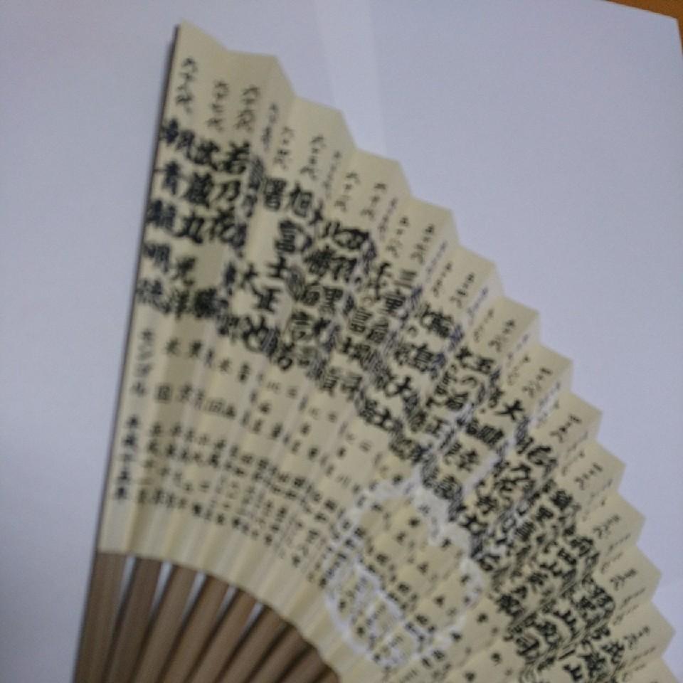 大相撲歴代横綱扇子です。大相撲両国国技館の売店にて。_b0106766_14063150.jpg