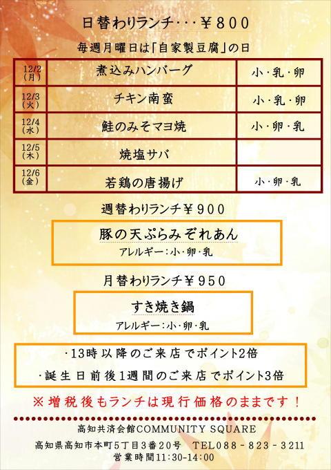 12/2(月)~12/6(金)までのランチメニュー_d0172367_17031279.jpg