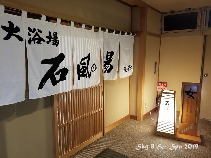 ◆ ギネス認定・世界最古の宿へ、その5「西山温泉 慶雲館」へ 大浴場編(2019年11月)_d0316868_09062366.jpg