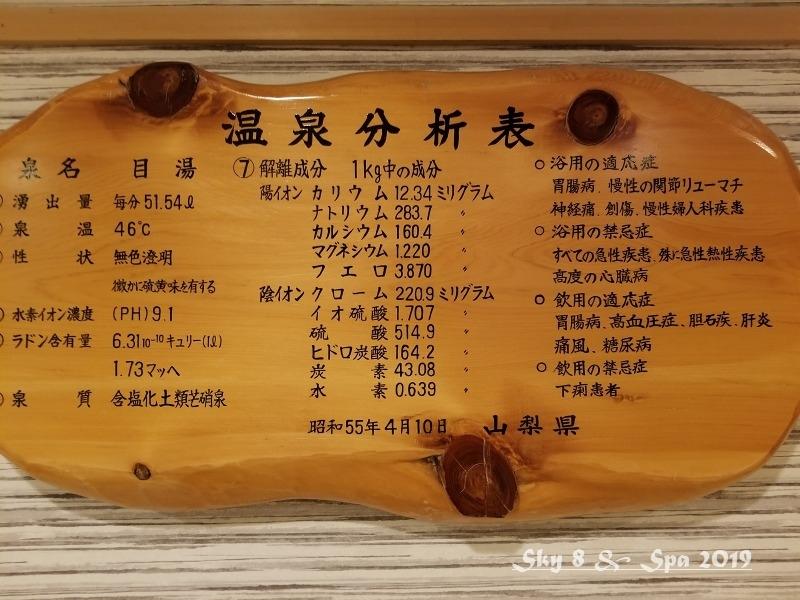 ◆ ギネス認定・世界最古の宿へ、その5「西山温泉 慶雲館」へ 大浴場編(2019年11月)_d0316868_23163360.jpg