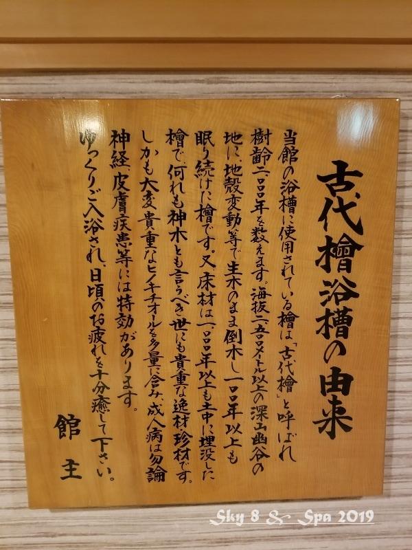 ◆ ギネス認定・世界最古の宿へ、その5「西山温泉 慶雲館」へ 大浴場編(2019年11月)_d0316868_23333056.jpg