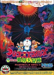 『ドラえもん/のび太の魔界大冒険』(1984)_e0033570_09010697.jpg