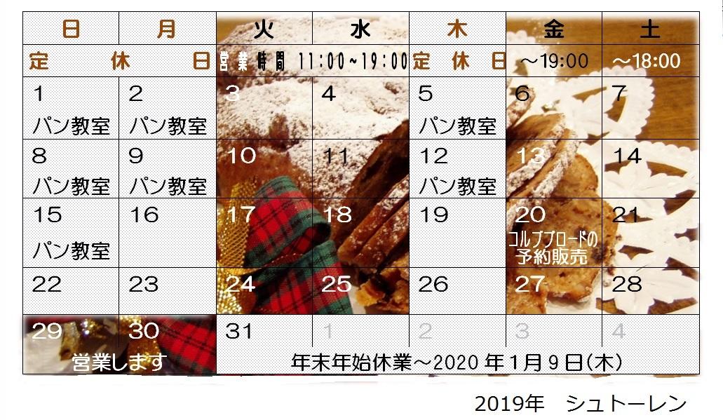 12月のかんぱぁにゅ_c0060472_19094027.jpg