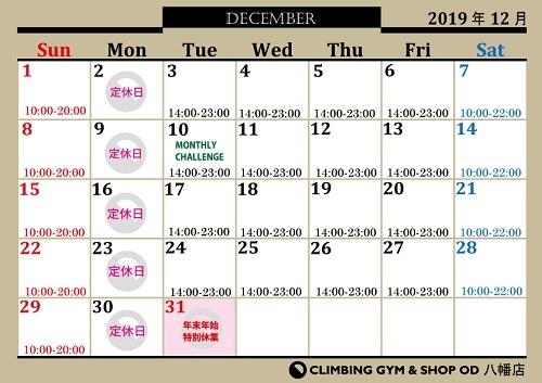 12月カレンダー!_d0246875_11350366.jpg