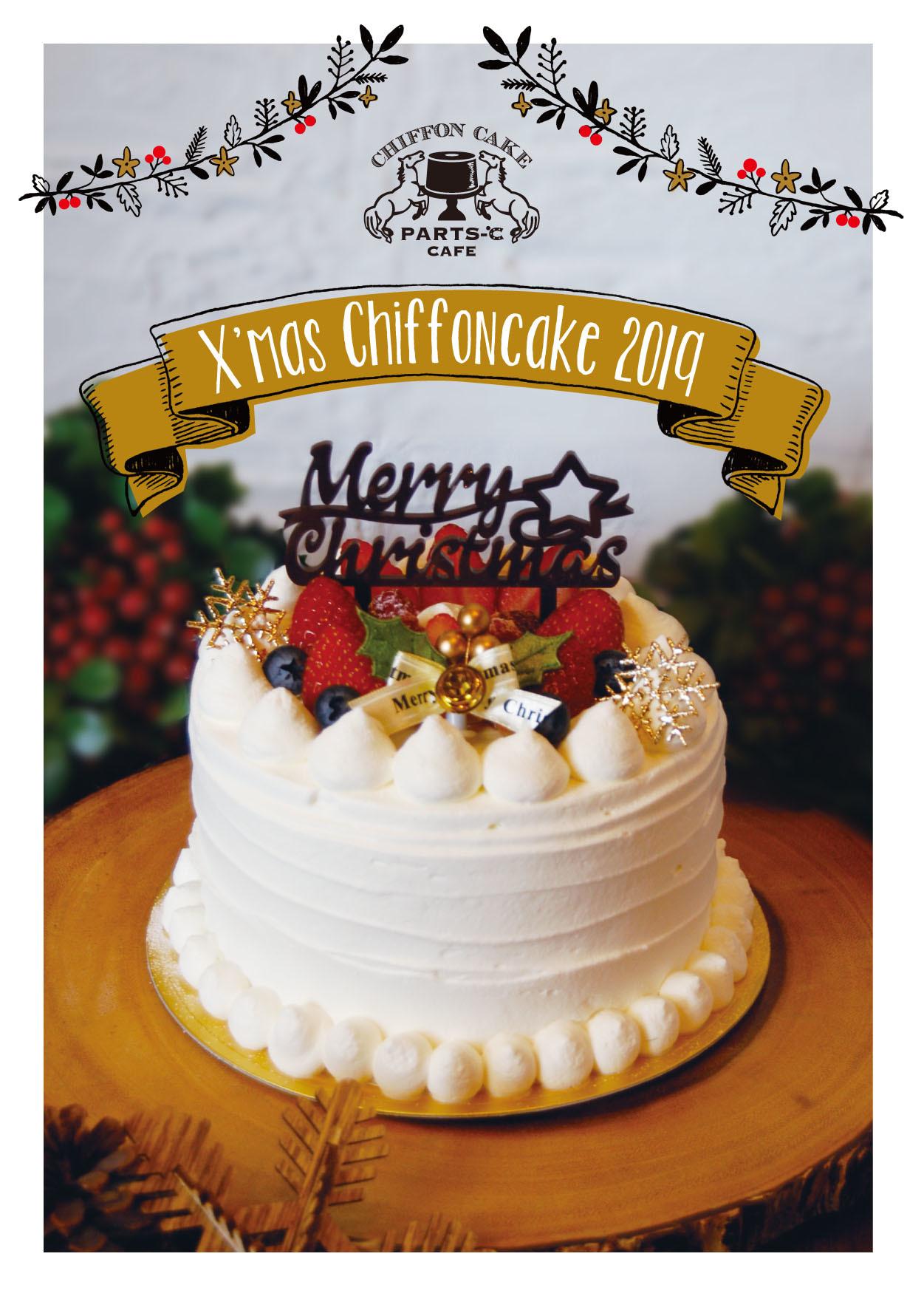 クリスマスケーキ ご予約受付終了のお知らせ_c0250976_16174691.jpg