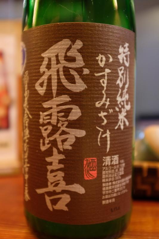 会津居酒屋「籠太」にて 2019・11・30_e0143883_19223696.jpg