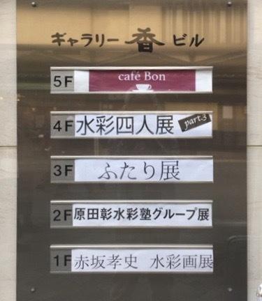 大阪2019もあと二日 火曜日まで_f0253789_19134778.jpeg