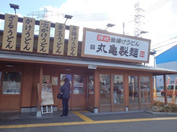 丸亀製麺       伊丹南店_c0118393_08421203.jpg