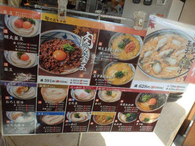 丸亀製麺       伊丹南店_c0118393_08423025.jpg