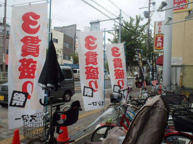 スシロー      赤川店_c0118393_09351797.jpg