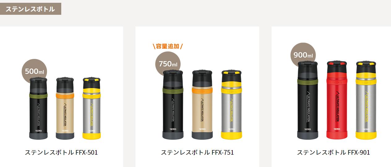 「山専用ボトル」_f0138096_00510312.png