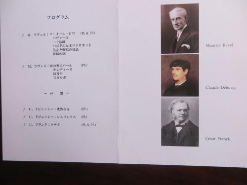 山形大学工学部 重要文化財コンサート2019_c0075701_00273722.jpg