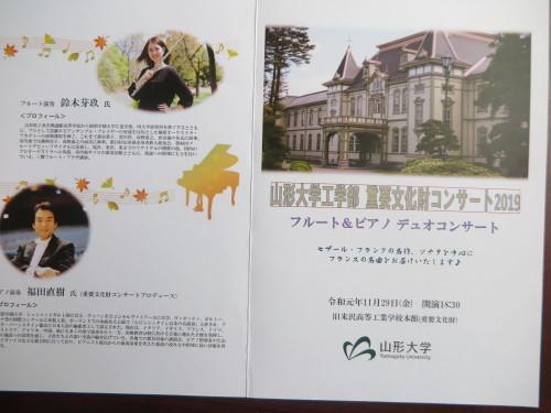 山形大学工学部 重要文化財コンサート2019_c0075701_00274562.jpg