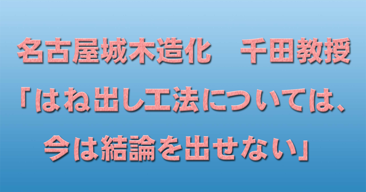 名古屋城木造化 千田教授「はね出し工法については、今は結論を出せない」_d0011701_08493442.jpg