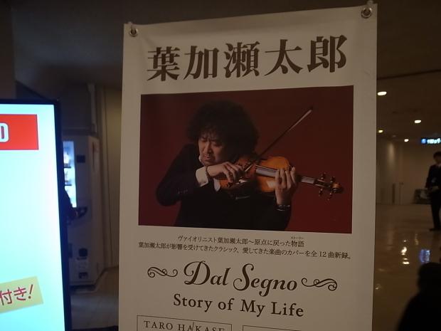 葉加瀬太郎コンサートツアー2019『Dal Segno ~Story of My Life』@倉敷市民会館_f0197703_18301131.jpg
