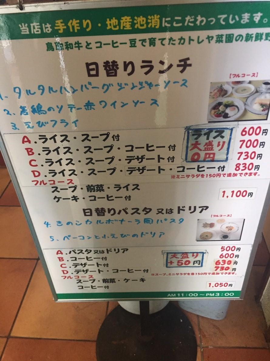 カトレア 日替りランチBセット(若鶏のソテー赤ワインソース)_e0115904_03350978.jpg