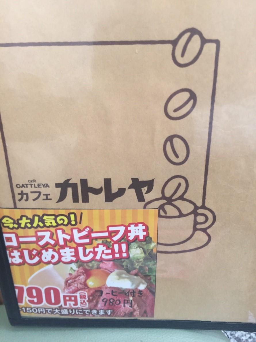 カトレア 日替りランチBセット(若鶏のソテー赤ワインソース)_e0115904_03391392.jpg