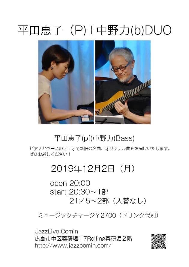 広島 ジャズライブカミン  Jazzlive Comin本日12月2日のライブ_b0115606_12410264.jpeg
