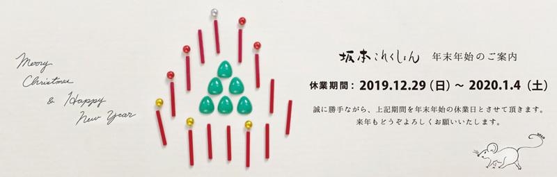 いつも当サイトをご利用いただきまして、誠にありがとうございます。坂本乙造商店および坂本これくしょん(オンラインショップ・会津の実店舗)では、誠に勝手ながら下記日程を冬季休業とさせていただきます。 冬季休業期間:2019年12月29日(日) ~ 2020年1月4日(土) ※新年は1月5日(日)からは平常通り営業いたします。休業期間中にいただいたお問合せについては、営業開始日以降に順次回答させていただきます。皆様には大変ご不便をおかけいたしますが、何卒ご理解の程お願い申し上げます。2020年も、変らぬご愛顧を賜りますよう宜しくお願い申し上げます。坂本乙造商店・坂本これくしょん スタッフ一同 #2019 #2020 #お知らせ #オンラインショップ #会津の実店舗 #冬季休業 #坂本これくしょん #坂本乙造商店
