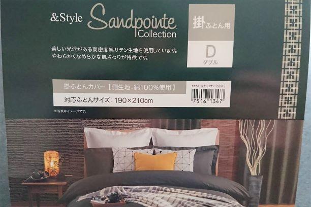 【ニトリ】綿100%ベッドカバーを買い替え_e0408608_10330317.jpg