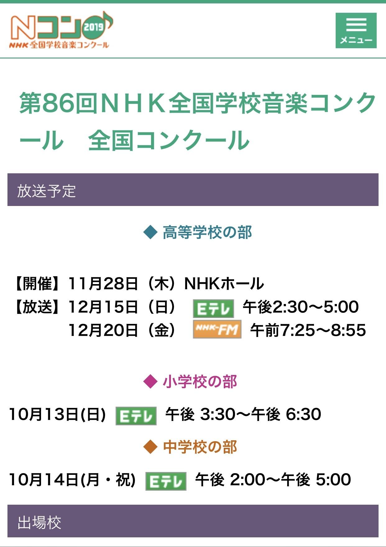 桐光学園合唱部 Nコン初全国の舞台へ@NHKホール_a0157409_17381751.jpeg