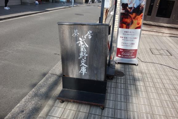 茶房武蔵野文庫さんでカレーランチ_e0230011_17180050.jpg