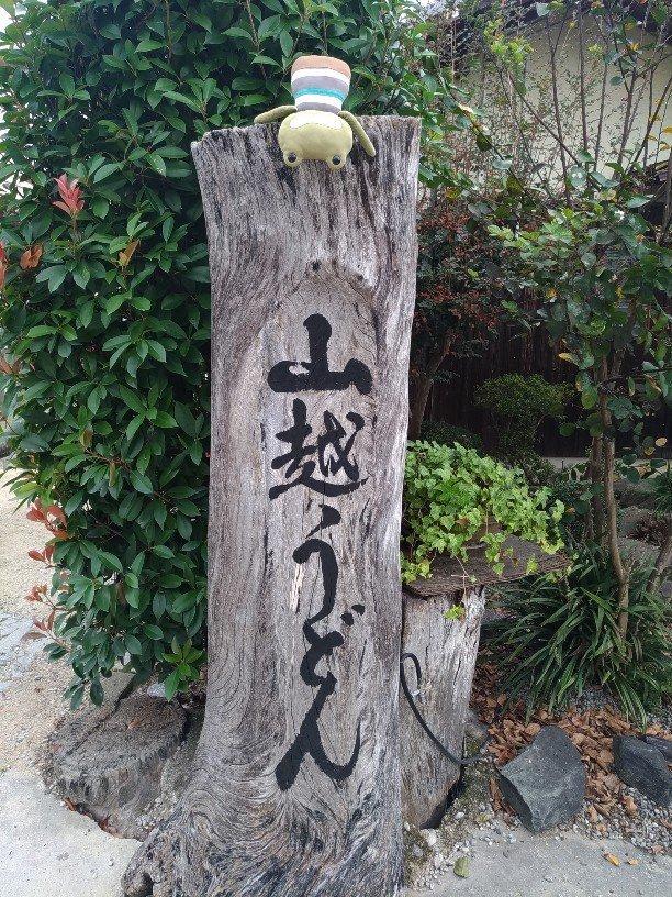 2019年秋 四国~しまなみ海道の旅05(2日目:うどん県)_b0044915_09530377.jpg