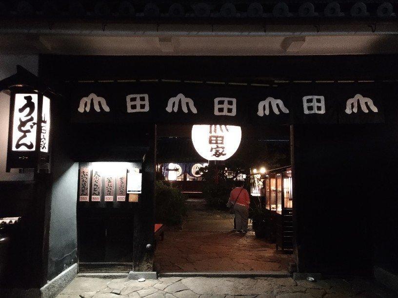 2019年秋 四国~しまなみ海道の旅07(2日目:うどん県)_b0044915_10005096.jpg