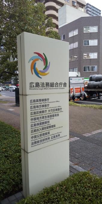 県内有権者76人、両河井議員を告発 広島地検に_e0094315_13540477.jpg