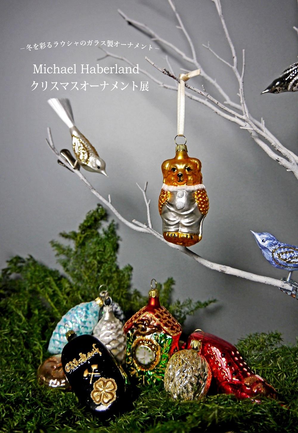 ミヒャエル・ハーバーラント クリスマスオーナメント展_a0260022_14163051.jpg
