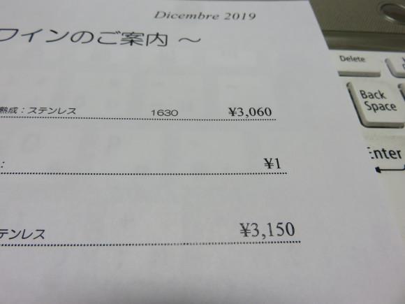 ミスプリ(痛恨の!)_d0212522_19043214.jpg