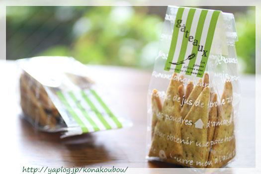 6月のお菓子・アボカドチーズクッキー_a0392423_00254321.jpg