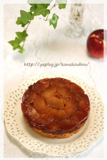 11月のお菓子・カラメル林檎のアップサイドダウンケーキ_a0392423_00260843.jpg